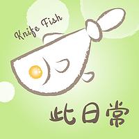 菜刀鱼 | 此日常