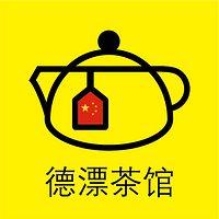 德漂茶馆_中国