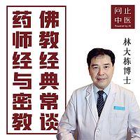 林大栋经典常谈:药师经与密教