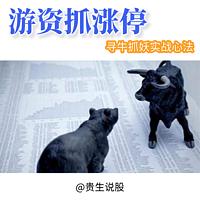 游资涨停板 寻牛抓妖实战心法