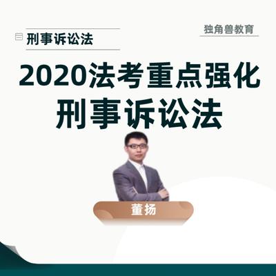 2020法考重点强化刑诉法-董扬解读