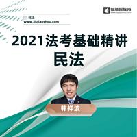 2021法考基础民法-韩祥波