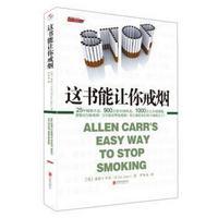 这书能让你戒烟 精编女声版