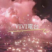 VIVI電台往期音频