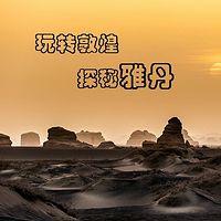 敦煌-雅丹国家地质公园