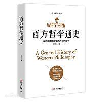 西方哲学通史