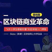 【限时30节免费】区块链商业革命!