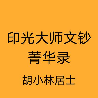 印光大师文钞菁华录  胡小林居士