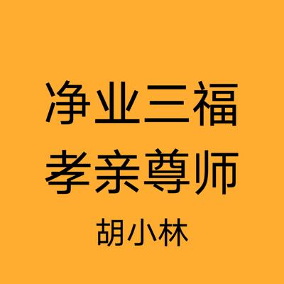 胡小林老师讲孝道