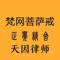 梵网菩萨戒  正觉精舍天因律师