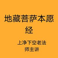 《地藏菩萨本愿经》上净下空法师主讲