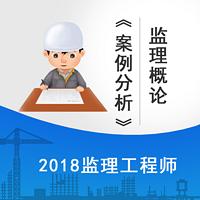 2018监理案例分析建设工程监理概论精讲