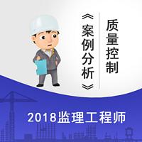 2018监理案例分析建设工程质量控制精讲