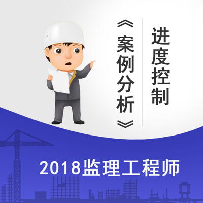 2018监理案例分析进度控制精讲课