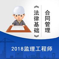 2018监理《合同管理》-法律基础精讲课