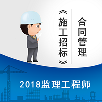 2018监理《合同管理》-施工招标精讲课