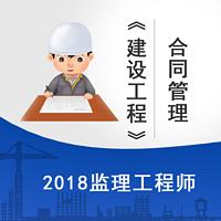 2018监理《合同管理》-建设工程精讲课