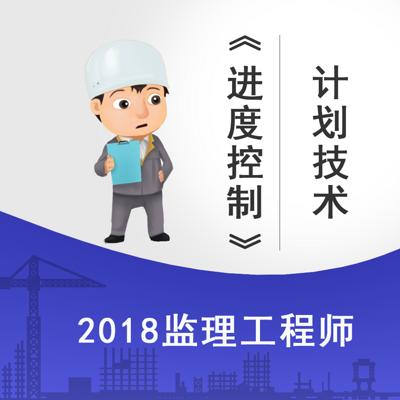 2018监理进度控制网络计划技术精讲