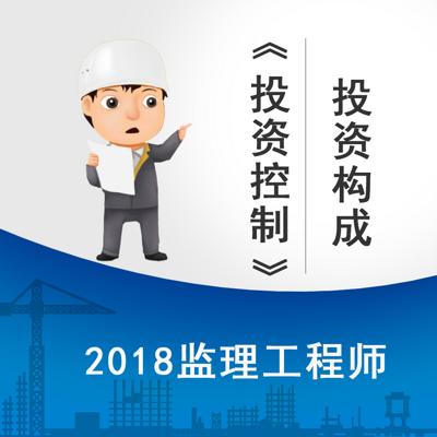2018监理《投资控制》-投资构成精讲课