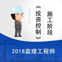 2018监理《投资控制》-施工阶段精讲课