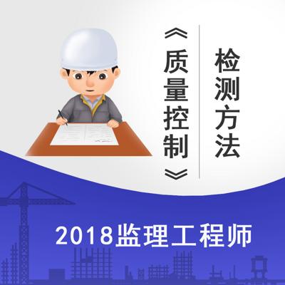 2018监理《质量控制》-检测方法精讲课