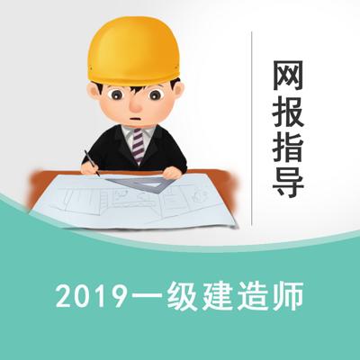 2019一级建造师网报指导