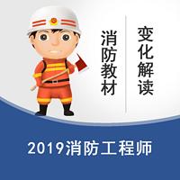 2019消防工程师教材变化解读