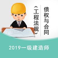 2019一建《工程法规》—债权与合同