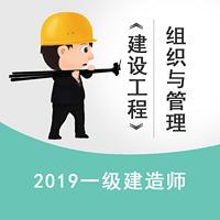 2019一建《工程管理》—组织与管理