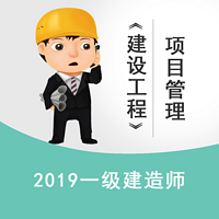 2019一建《工程管理》建设工程项目管理