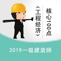 2019一建《工程经济》高频核心100点