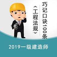 2019一建《工程法规》巧记口诀100条