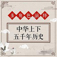 中华上下五千年历史
