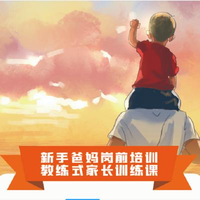 《新手爸妈岗前培训 教练式家长训练课》