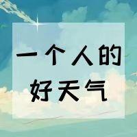 【日语共读】一个人的好天气