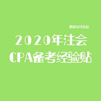 2020年注会(CPA)备考经验贴