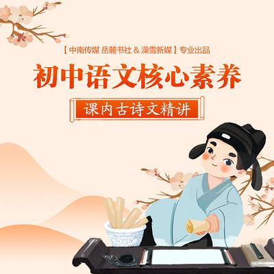 初中语文核心素养【课内古诗文】