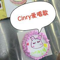 Cinry爱唱歌