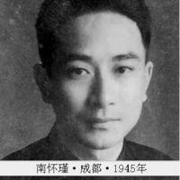 南怀瑾先生《老子》