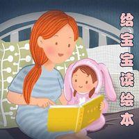 给宝宝读绘本