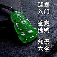 翡翠入门/鉴定/选购/知识大全