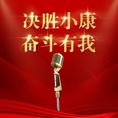 《决胜小康 奋斗有我》系列广播