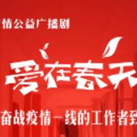 抗击疫情公益广播剧