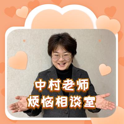 日语对话|中村老师的烦恼相谈室