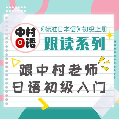 跟读系列|跟中村老师日语入门