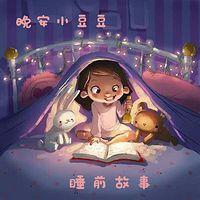晚安小豆豆——睡前故事