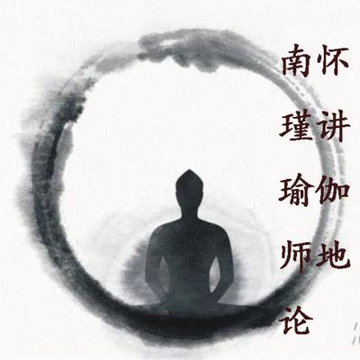 南怀瑾讲 瑜伽师地论