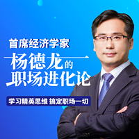 首席经济学家杨德龙的职场进化论