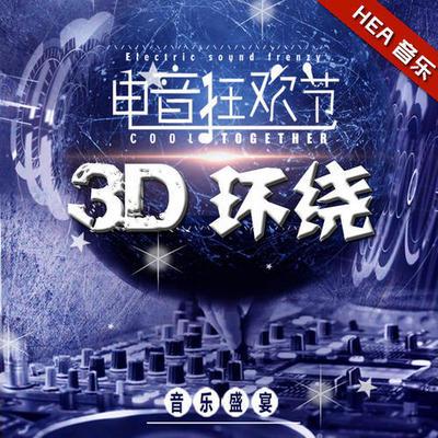 劲爆电音DJ