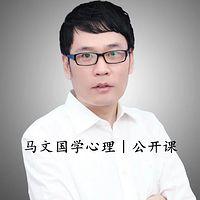 马文国学心理︱公开课